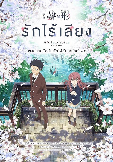 A Silent Voice (2016) รักไร้เสียง