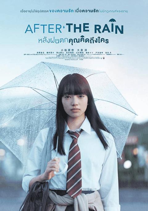 After the Rain (2018) หลังฝนตก คุณคิดถึงใคร