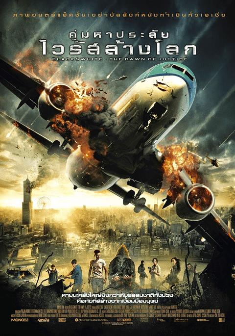 Black White The Dawn of Justice (2015) คู่มหาประลัย ไวรัสล้างโลก