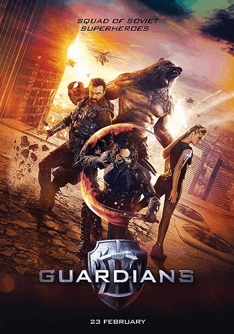 Guardians (2017) โคตรคนการ์เดี้ยน
