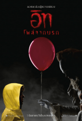 It (2017) อิท โผล่จากนรก poster