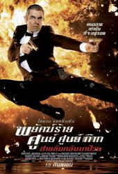 Johnny English 1 (2003) พยัคฆ์ร้าย ศูนย์ ศูนย์ ก๊าก..สายลับกลับมาป่วน ภาค 1