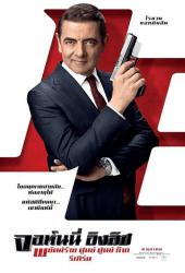 Johnny English 3 Strikes Again (2018) พยัคฆ์ร้าย ศูนย์ ศูนย์ ก๊าก รีเทิร์น 3