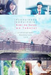 Let Me Eat Your Pancreas (Kimi no Suizo wo Tabetai) (2017) ตับอ่อนเธอนั้น ขอฉันเถอะนะ