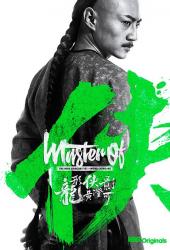 Master of the Nine Dragon Fist Wong Ching-Ho 2019