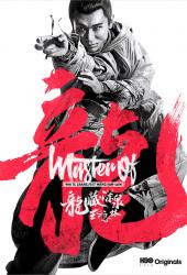Master of the White Crane Fist Wong Yan-lam (2019)