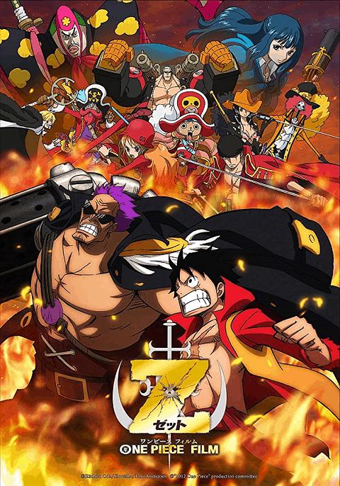 One Piece The Movie 12 Film Z วันพีซ ฟิล์ม แซด