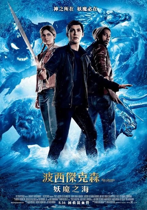 Percy Jackson 2 (2013) เพอร์ซี่ย์ แจ็คสัน 2 กับอาถรรพ์ทะเลปีศาจ