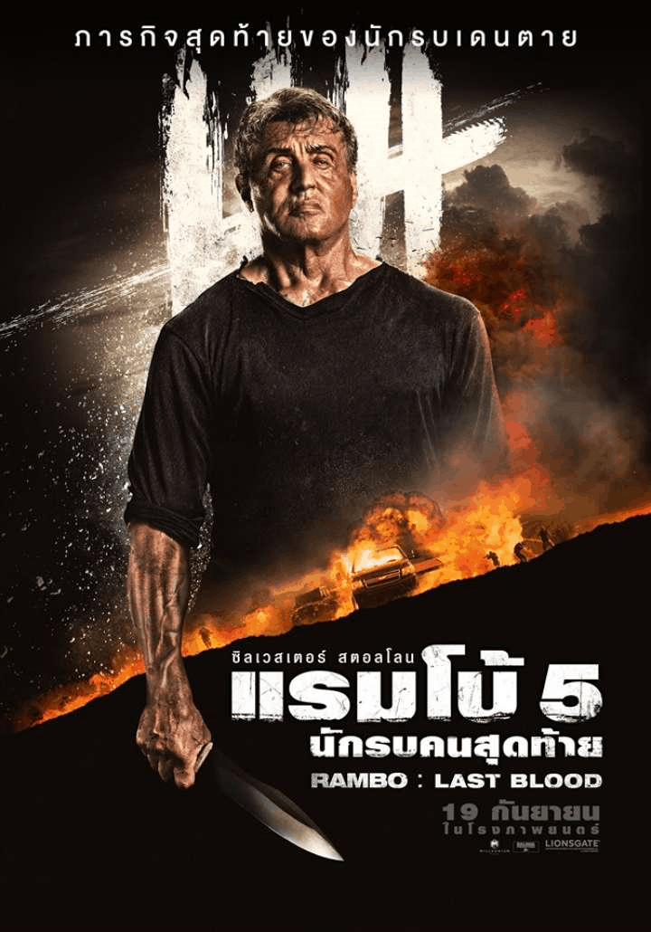 Rambo- Last Blood แรมโบ้ 5 นักรบคนสุดท้าย (2019)