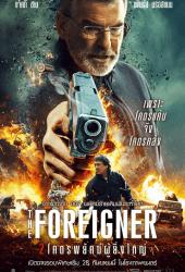 The Foreigner (2017) 2 โคตรพยัคฆ์ผู้ยิ่งใหญ่
