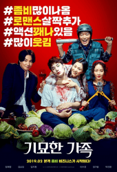 The Odd Family Zombie on Sale (2019)