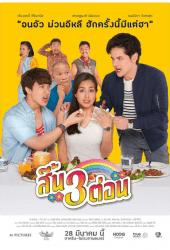 สี้น 3 ต่อน (2019) Seen Sam Ton