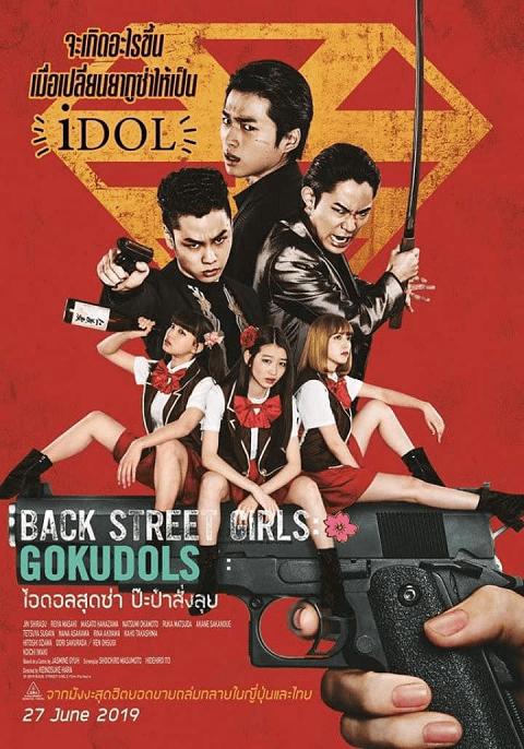 ผลการค้นหารูปภาพสำหรับ Back Street Girls: Gokudols (2019
