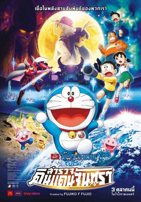 Doraemon The Movie (2019) โดราเอมอน เดอะมูฟวี่ 2019