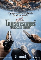Hardcore Henry (2015) เฮนรี่ โคตรฮาร์ดคอร์