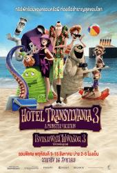 Hotel Transylvania 3 Summer Vacation (2018) โรงแรมผีหนี ไปพักร้อน 3 ซัมเมอร์หฤหรรษ์