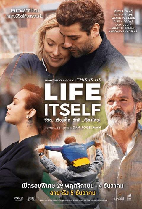 Life Itself (2018) ชีวิตเรื่องเล็ก รักสิเรื่องใหญ่