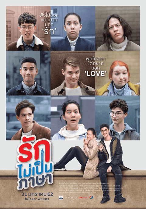 London Sweeties (2019) รักไม่เป็นภาษา