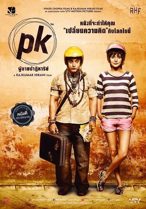 PK (2014) ผู้ชายปาฏิหาริย์ [ซับไทย]