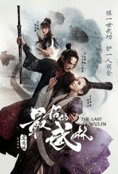 The Last Wulin 1 (2017) ปิดตำนานบู้ลิ้ม