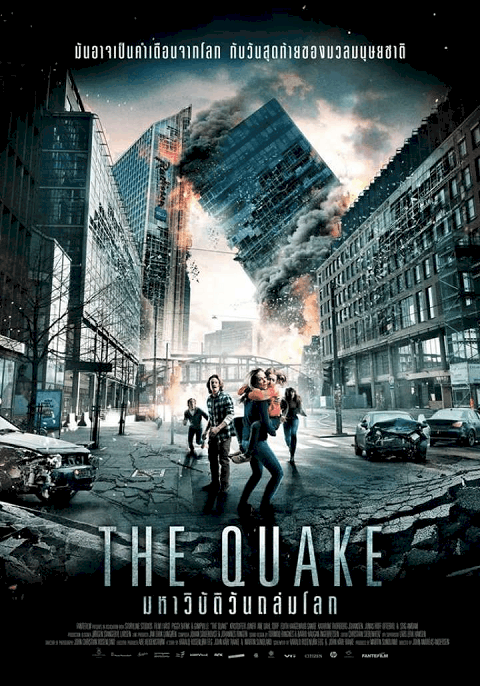 The Quake (2018) มหาวิบัติวันถล่มโลก