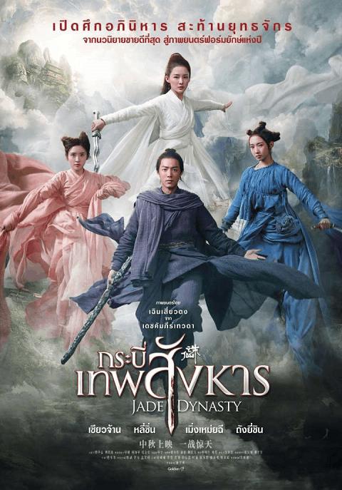 ผลการค้นหารูปภาพสำหรับ Jade Dynasty (2019) : กระบี่เทพสังหาร