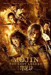 Mojin The Lost Legend (2015) ล่าขุมทรัพย์ ลึกใต้โลก