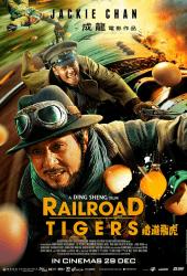 Railroad Tigers (2016) ใหญ่ ปล้น ฟัด hd