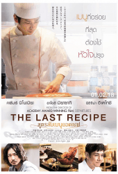 The Last Recipe (2017) สูตรลับเมนูยอดเชฟ