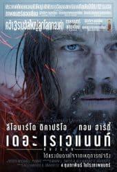 The Revenant (2015) เดอะ เรเวแนนท์ ต้องรอด