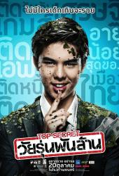 Top Secret (2011) วัยรุ่นพันล้าน