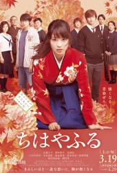 Chihayafuru Part 1 (2016) จิฮายะ กลอนรักพิชิตใจเธอ