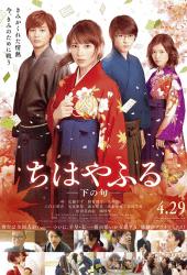 Chihayafuru Part 2 (2016) จิฮายะ กลอนรักพิชิตใจเธอ