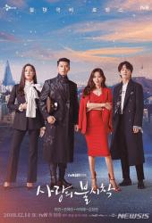 Crash Landing On You (2019) ปักหมุดรักฉุกเฉิน