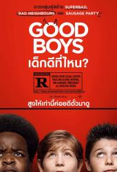 Good Boys (2019) เด็กดีที่ไหน