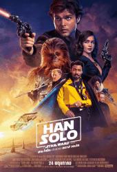 Han Solo A Star Wars Story (2018) ฮาน โซโล ตำนาน สตาร์วอร์ส