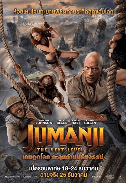 Jumanji 3 The Next Level (2019) จูแมนจี้ 3 เกมดูดโลก ตะลุยด่านมหัศจรรย์