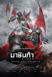 Mazinger Z Infinity (2017) มาชินก้า Z อินฟินิตี้ สงครามหุ่นเหล็กพิฆาต