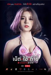 Net I Die (2017) เน็ตไอดาย สวยตายล่ะมึง