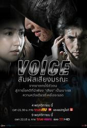 Voice (2019) สัมผัสเสียงมรณะ