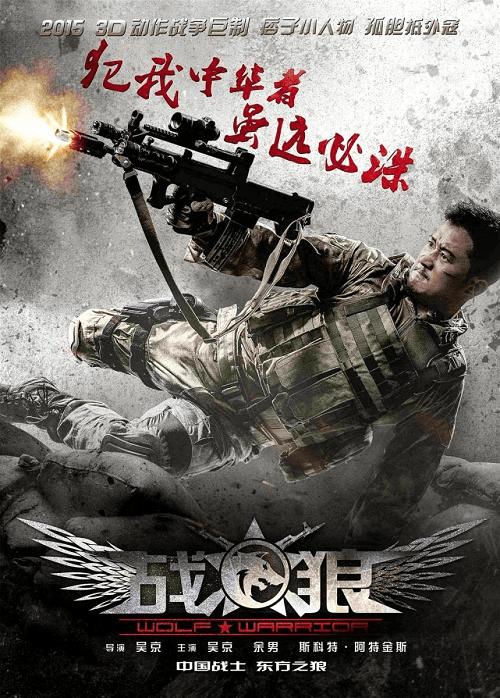 Wolf Warrior 1 (2015) วูฟวอริเออร์ ฝูงรบหมาป่า
