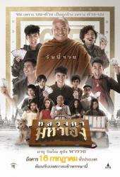 หลวงตามหาเฮง (2019)