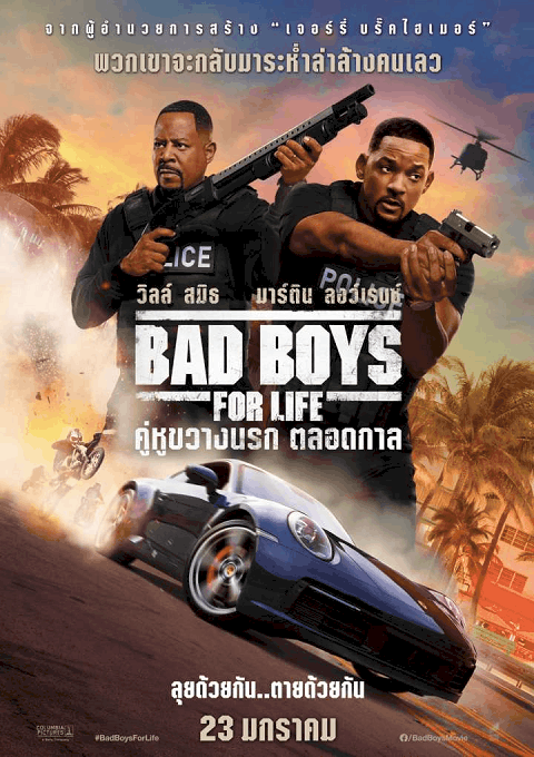 Bad Boys for Life (2020) คู่หูขวางนรก ตลอดกาล