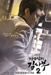 Dr. Romantic 2 (2019) ซับไทย