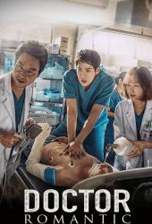 Dr.Romantic (2016) ซับไทย