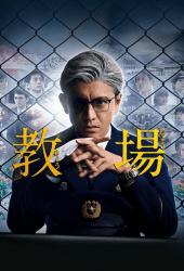 Kyojo (2020) ซีรี่ย์ญี่ปุ่น