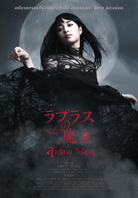 ดูหนัง Laplace's Witch (2018) ลาปลาซ วิปลาส iMovie-HD.COM