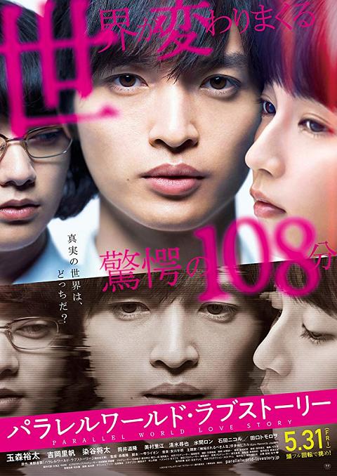 Parallel World Love Story (2019) รักในโลกพิศวง [ซับไทย]