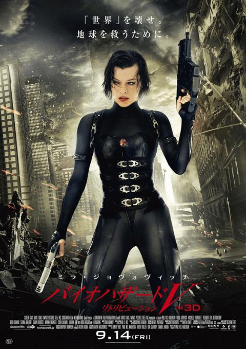 Resident Evil 5 Retribution ผีชีวะ ภาค 5
