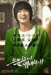 Secretly Greatly (2013)